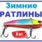 БОЛЬШОЕ ПОСТУПЛЕНИЕ НОВЫХ ТИПОВ ЗИМНИХ РАТЛИНОВ!!! (03.11.2020)